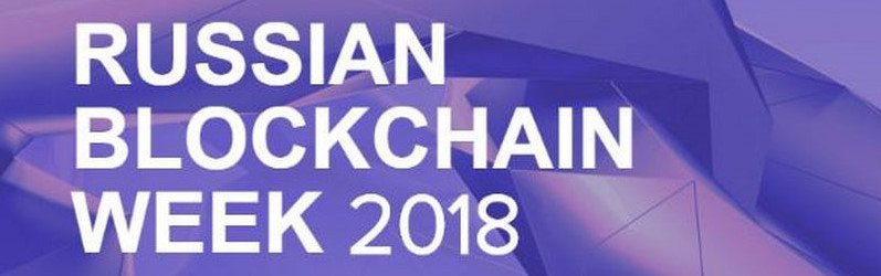 Adglink.com became a sponsor of RUSSIAN BLOCKCHAIN WEEK 2018