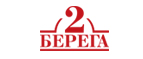2 Берега