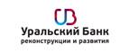 "УБРиР RU CPS ""Без справок"""