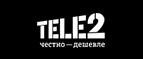 Tele2 меняет правила! Меняйте минуты на Гб!