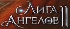 Лига Ангелов 2 (CreaGames)